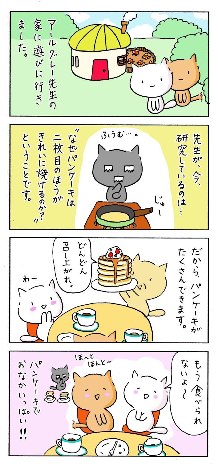 パンケーキ.jpg