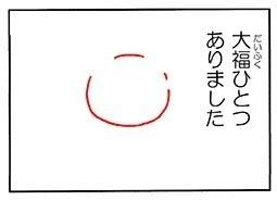ekakiuta1.jpg