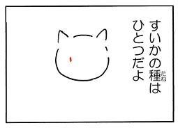 ekakiuta3.jpg