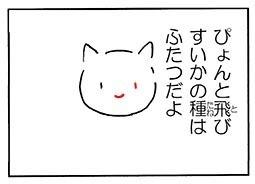 ekakiuta4.jpg
