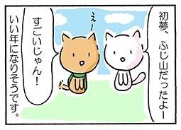 hatsuyume4.jpg